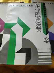 现代财务管理与决策丛书  2   企业金融决策