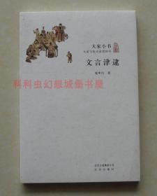 【正版现货】大家小书:文言津逮 张中行 北京出版社