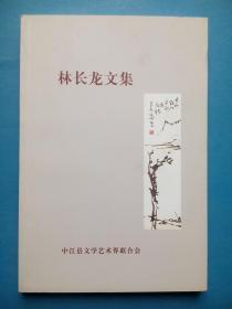 林长龙文集,中江文史