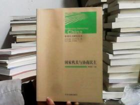 协商民主研究丛书:国家机关与协商民主