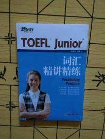新东方 TOEFL Junior词汇精讲精练   未开封