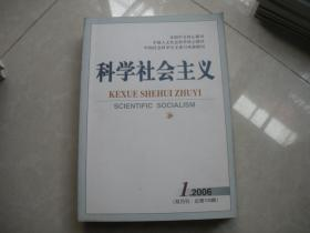 科学社会主义 2006年第6期
