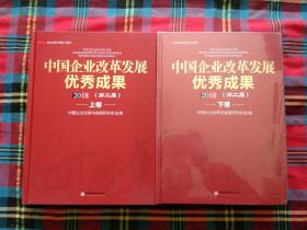 中国企业改革发展优秀成果(第二届)·全2卷