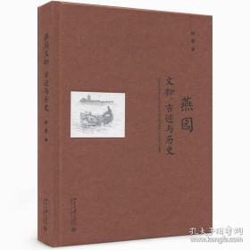 《燕园——文物、古迹与历史》精装本,作者北大历史系何晋教授亲笔签名本,限量40册