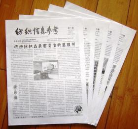纺织信息参考(2008年第5期、第7-10期 共5册)