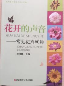 花开的声音 常见花卉60种