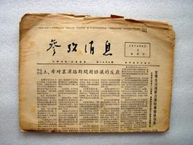 参考消息,1974年。