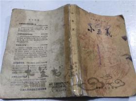 日本通俗小说 小五义 江西人民出版社 1988年3月 32开平装