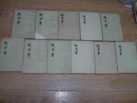 后汉书 全12册 第3册 存11册(82年版 繁体竖排版)