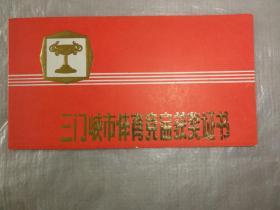 三门峡市体育竞赛获奖证书 三门峡市首届乒乓球运动会 湖滨 杨阳
