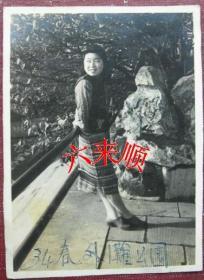 【民国老照片】民国美女——上海外滩公园,转身回眸。1945年春