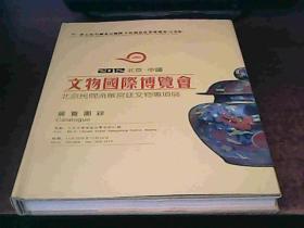 2012 北京 中国 文物国际博览会