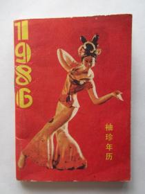 1986年袖珍年历(农业出版社编辑出版)