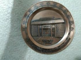 纪念盘(西安市第三中学百年庆典纪念)