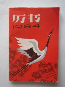 1984年袖珍历书(上海科学技术出版社出版)