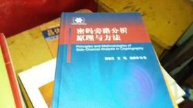 信息安全技术丛书:密码旁路分析原理与方法