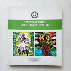 绿色环境健康家园全国少儿版画作品展作品集(正版、现货、实物拍摄、当天发货)