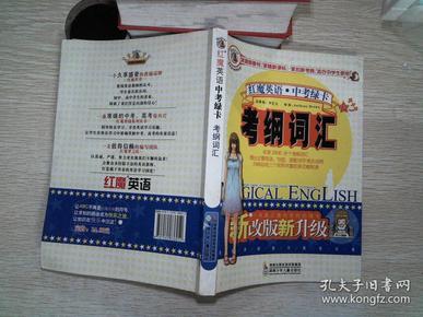 红魔英语·中考绿卡:考纲词汇