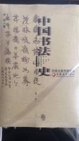 中国书法史(两汉卷)