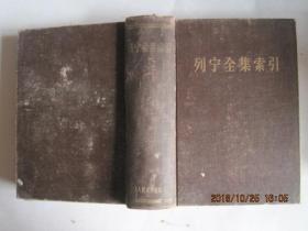 列宁全集索引(初稿)