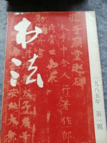 1985-1书法
