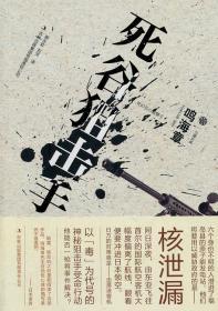 死谷狙击手/七曜文库 正版 (日)鸣海章 ,郭永钦,刘洋   9787546352244