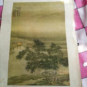 印刷品国画:萧晨 作、【清】江田种秫图、中国古代艺术出版社、59年5月一版一印、印数7千。