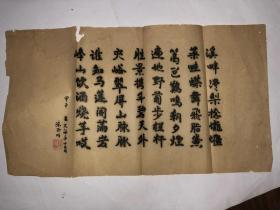 陈正明书法作品一张 1984年