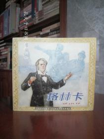 《五十年连环画收藏精品 格林卡》人民美术出版社
