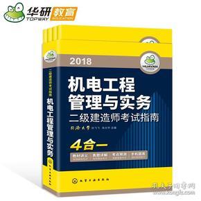 机电工程管理与实务 2018 预测500题 专著 掌握重要考点 ji dian gong cheng guan li y