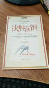 决胜营销:2004~2005年度中国杰出营销奖案例精选