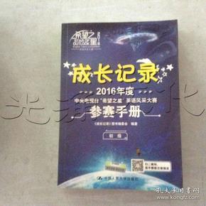 """2016年度中央电视台""""希望之星""""英语风采大赛参赛手册:成长记录"""