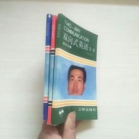 双向式英语(第1-3册)三本合售