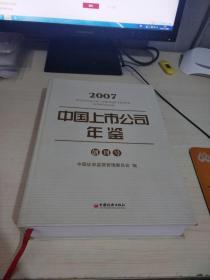 2007中国上市公司年鉴【创刊号】
