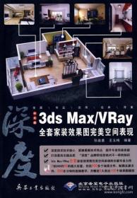 中文版3ds Max/Vray全套家装效果图空间表现2 孙启善,王玉梅 北