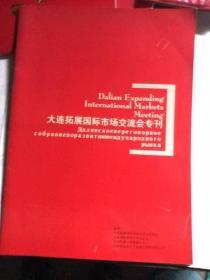 大连拓展国际市场交流会专刊
