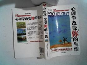 心理学改变你的生活