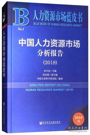 人力资源市场蓝皮书——中国人力资源市场分析报告(2018)