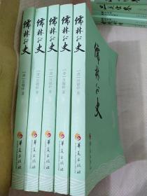 中国古典文学名著丛书:儒林外史