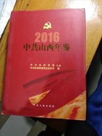 中共山西年鉴 2016