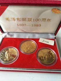 毛泽东诞辰100周年渡金纪念章3枚