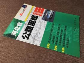 河北省公路里程地图册
