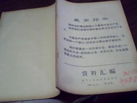 69年南宁工代会政宣组编印:资料汇编(第十二期)