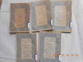 31852万有文库     《中日交通史》(第3、4、5、6、7册五本合售)民国24年初版,馆藏
