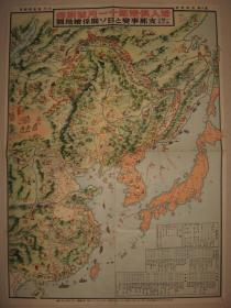 日本侵华地图 1937年支那事变关系绘地图 详细标注各地物产及日本占领地域 卡通漫画式绘图印制精美