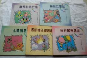 咯咯哒丛书:长牙鼠奇遇记、小黄狗费卡、麻鸭和结巴猪、 隐形太空战、咯哒镇长和咯咯哒 (5本全,插图本)