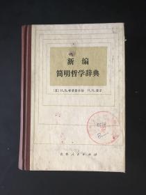 新编简明哲学辞典