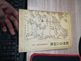 温州方言词典:现代汉语方言大词典·分卷
