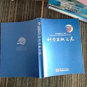 科学出版之光   科学出版社五十五年
