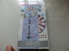 光碟【中国古典名著百部】一碟装、H架4层